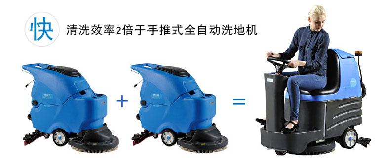 自动洗地机