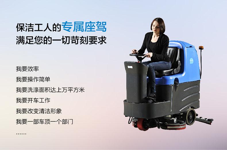 工厂驾驶洗地机
