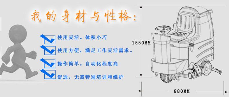 洗地机设备